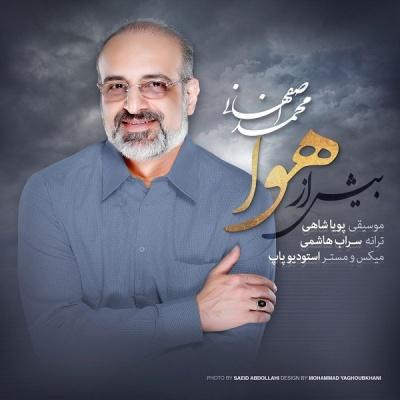 بیش از هوا محمد اصفهانی