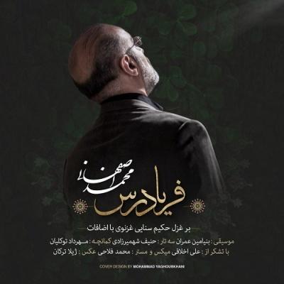 فریاد رس محمد اصفهانی