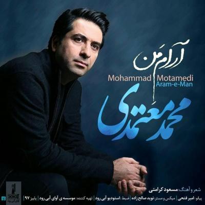 آرام من با صدای محمد معتمدی