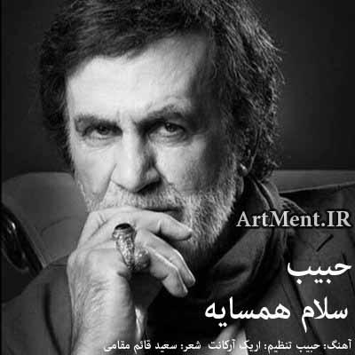 دانلود آهنگ سلام همسایه حبیب