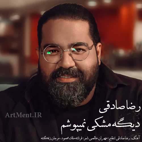 دانلود آهنگ دیگه مشکی نمیپوشم رضا صادقی