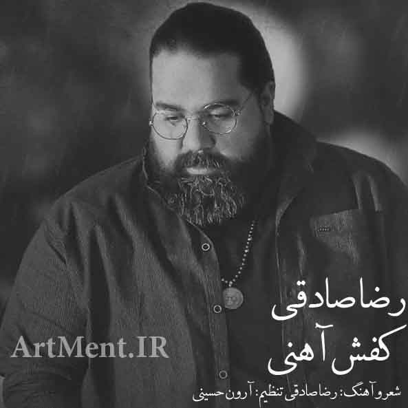 دانلود آهنگ کفش آهنی رضا صادقی