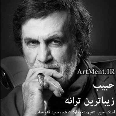 دانلود آهنگ زیباترین ترانه حبیب