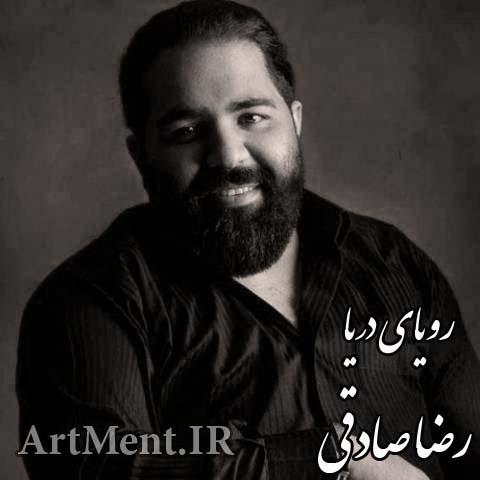 دانلود آهنگ رویای دریا رضا صادقی