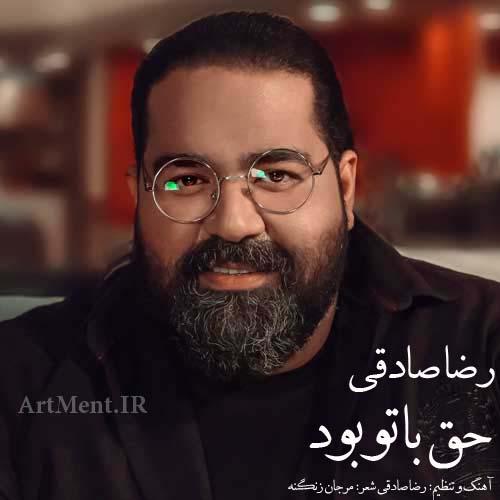 دانلود آهنگ حق با تو بود رضا صادقی