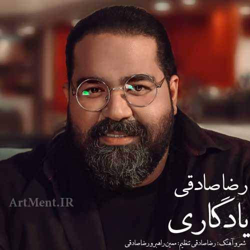 دانلود آهنگ یادگاری رضا صادقی