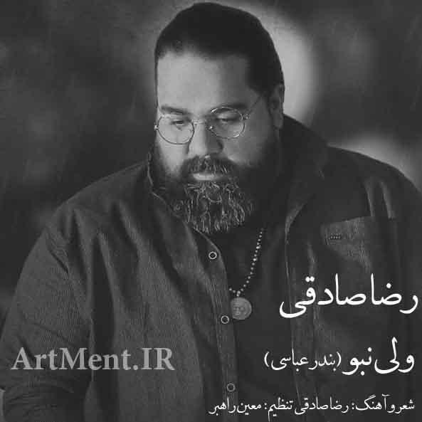 دانلود آهنگ ولی نبو رضا صادقی