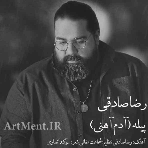 دانلود آهنگ پیله رضا صادقی