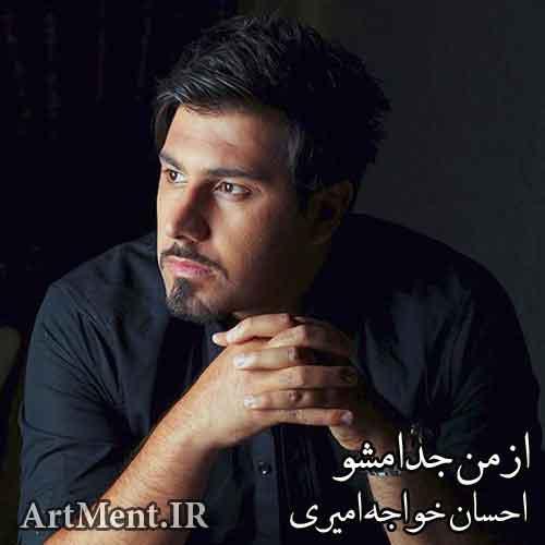 دانلود آهنگ از من جدا مشو احسان خواجه امیری