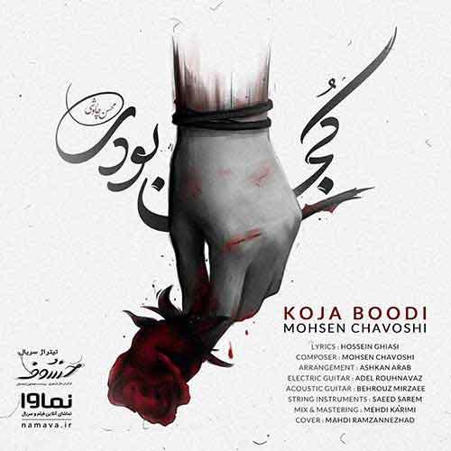 دانلود آهنگ کجا بودی محسن چاوشی